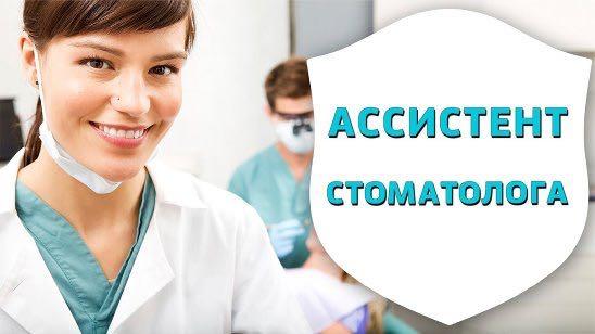 Вакансия ассистента стоматолога
